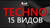 EDM Поджанры TECHNO