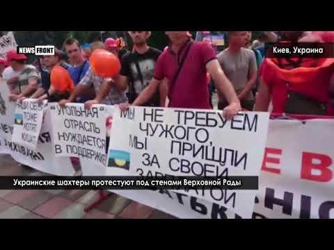 Украинские шахтеры протестуют под стенами Верховной Рады