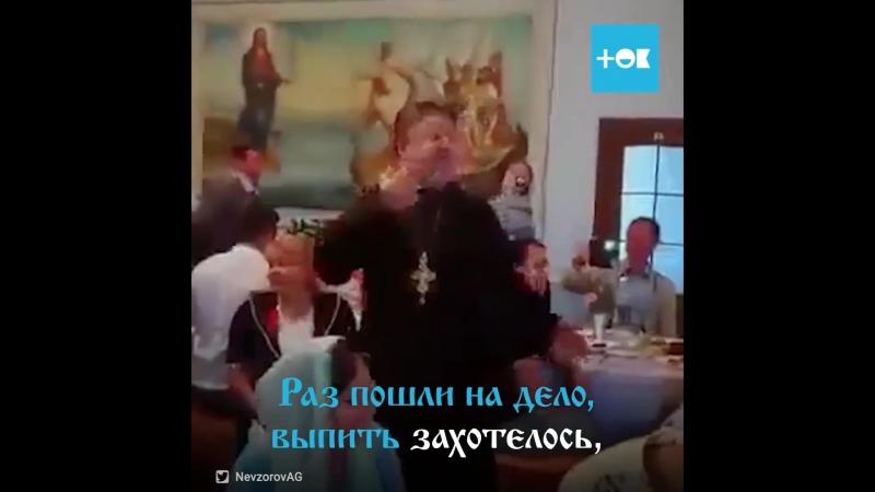 Православный Батюшка поют блатную песню Мурка