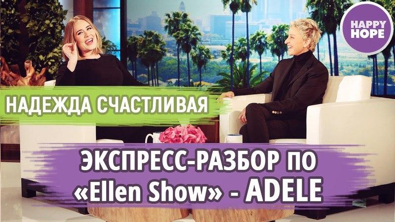 РАЗБОР диалога на английском Ellen Show - Adele