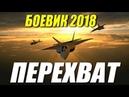 Боевик похоронил всех ПЕРЕХВАТ Русские боевики 2018 новинки HD 1080P