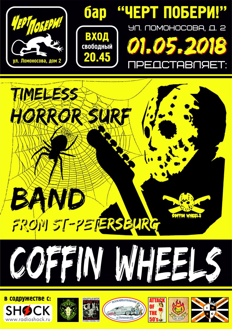 01.05 Coffin Wheels в ЧП!