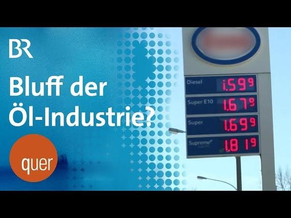 Hohe Spritpreise nur in Deutschland?| quer vom BR