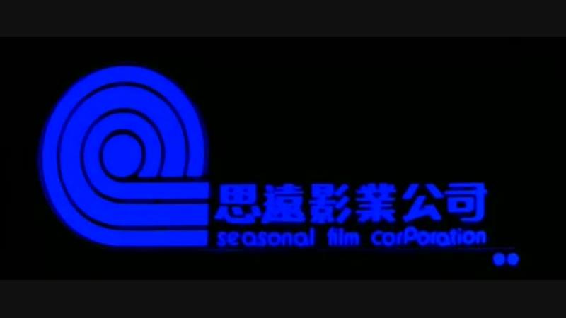 КОСТОЛОМЫ НАПАДАЮТ СНОВА (1979)