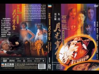 Китайская одиссея. Часть 1. Ящик Пандоры / A Chinese Odyssey. Part One. Pandoras Box (1994)