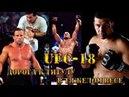 UFC-18:ДОРОГА К ТИТУЛУ В ТЯЖЕЛОМ ВЕСЕ.Дебютный поединок БАСА РЮТТЕНА.