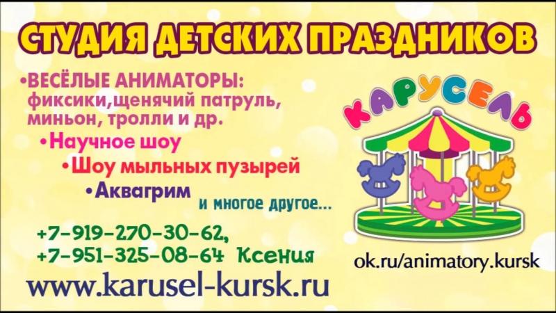 Розочка Тролли в ТЦ МегаГринн детские праздники Карусель г. Курск
