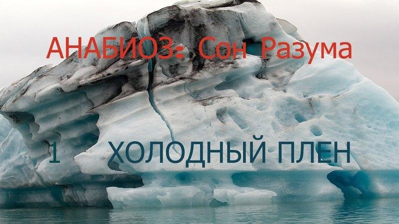 Анабиоз Сон разума 1 серия Холодный плен прохождение на русском