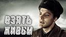 Взять живым 1982 Советский военный фильм Золотая коллекция фильмов