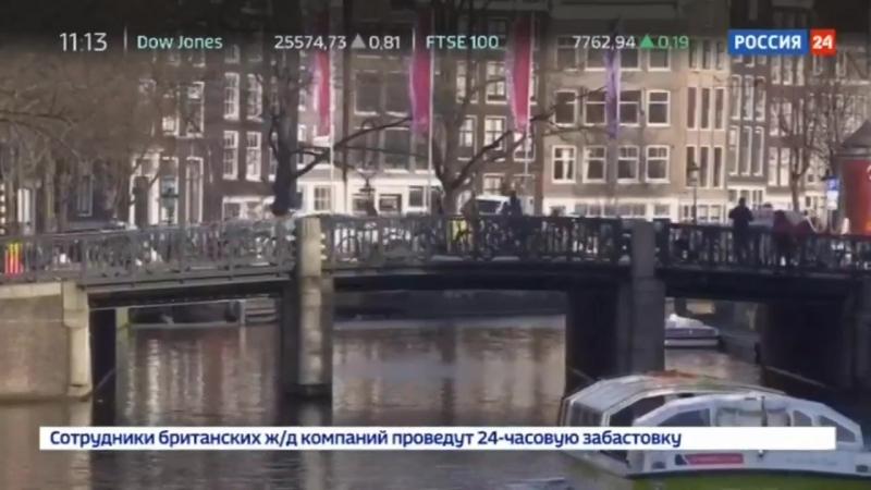 Посол США опозорился в Нидерландах