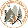 3-й Псковский марафон