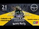 трибьют КОРОЛЬ и ШУТ в исполнении Barney Barfly 21 июля