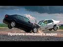 Авария на дороге ДТП