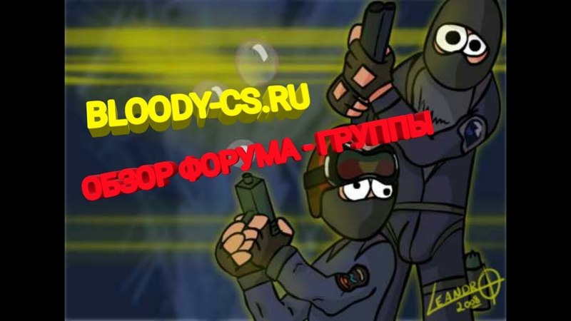 BLOODY-CS.RU | ОБЗОР ГРУППЫ - ФОРУМА