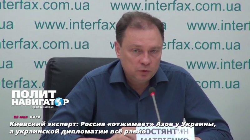 Киевский эксперт Россия «отжимает» Азов у Украины, а украинской дипломатии всё равно