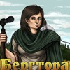 БЕРГТОРА