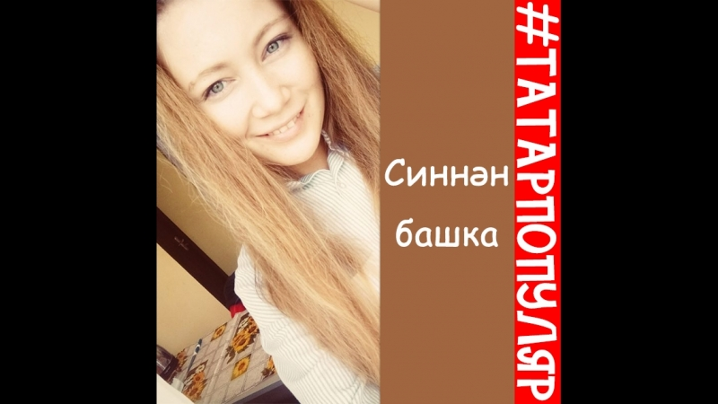 Синнэн башка бэхет-бэхет тугел / Гульсия Ахунзянова (Алия Карачурина)