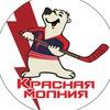 Детская следж-хоккейная команда КРАСНАЯ МОЛНИЯ