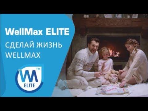 Инвестиционная стратегия WellMax ELITE от компании International Financial Community (IFC)