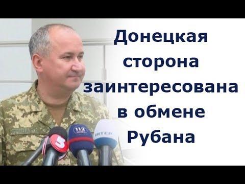 Брифинг главы СБУ Василия Грицака в Черкассах 12 05 2018