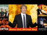 День рождения, Майкл Бэй!
