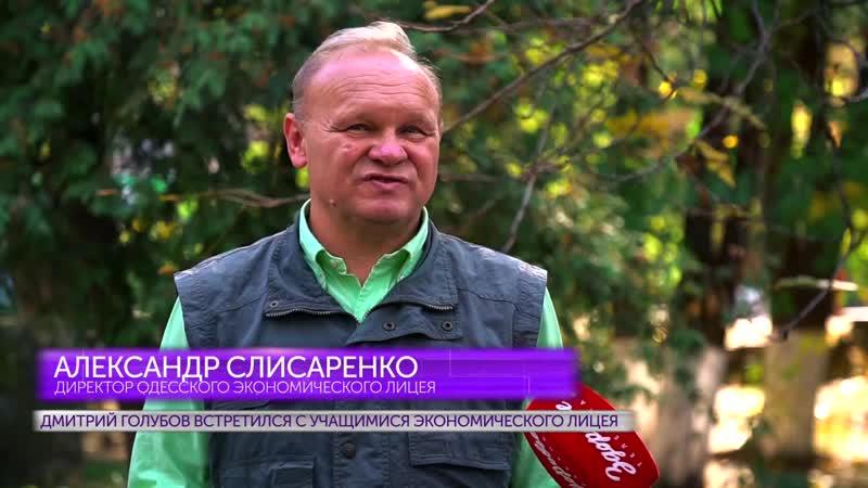 «Экономическая игра»: Дмитрий Голубов встретился с учащимися экономического лицея