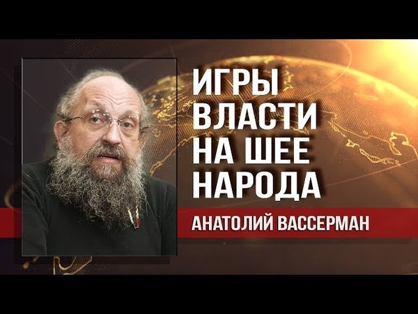 Анатолий Вассерман. Сверхдоходы олигархов неприкосновенны