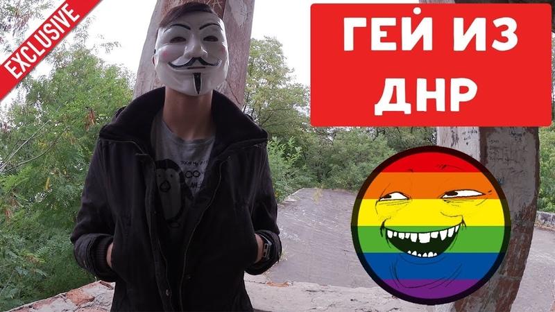 ГЕЙ ИЗ ДНР ХИККАН №1