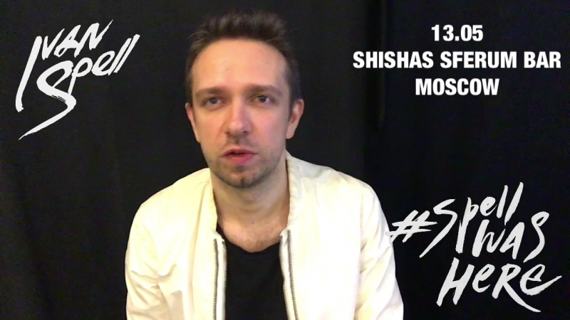 13 МАЯ IVAN SPELL Spb Russia Warner Universal в Shishas Sferum Bar