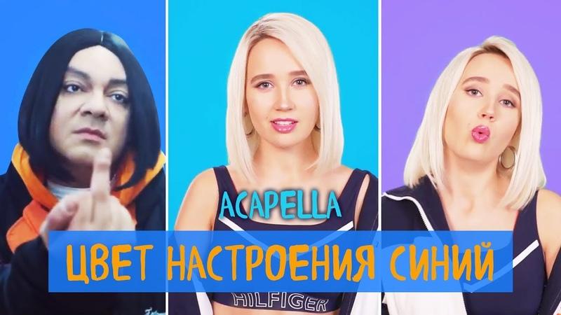 КокаПелла - Цвет настроения синий / acapella cover by Клава Кока