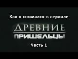Как я снимался в сериале Древние пришельцы. ч.1