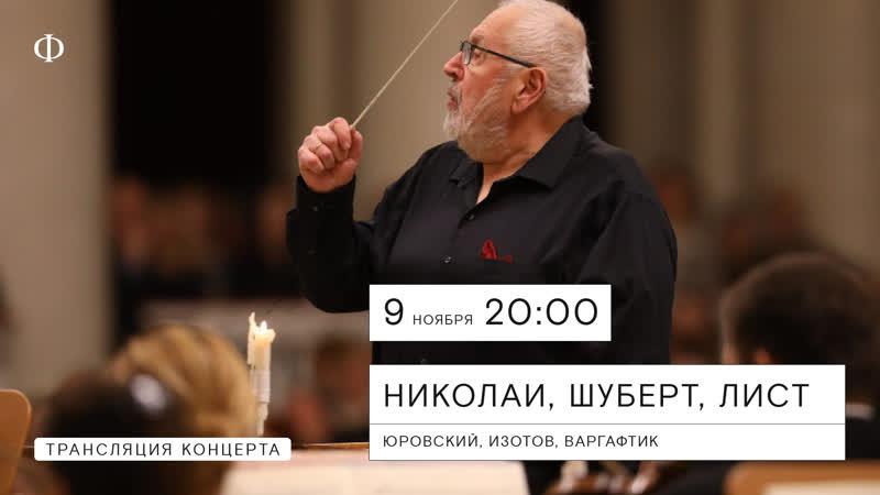 Трансляция концерта памяти Геннадия Рождественского Михаил Юровский и АСО Николаи Шуберт Лист