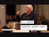 Трансляция концерта памяти Геннадия Рождественского | Михаил Юровский и АСО | Николаи, Шуберт, Лист