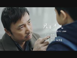 Умираю как хочу жить / 我不是药神:张杰 张碧晨 - 只要平凡【MV】