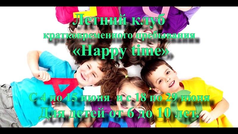 Летний клуб для детей happy time Пыть Ях Центр Твой мир