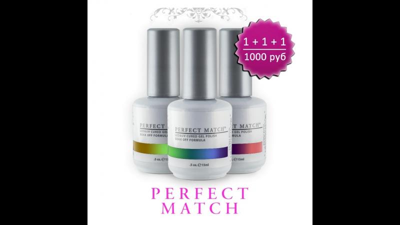 LeChat, Гель-лаки Perfect Match