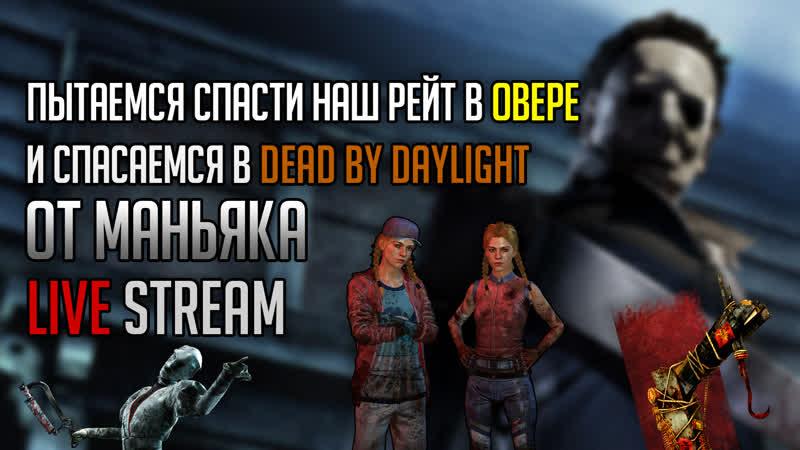 Пытаемся спасти наш рейт в ОВЕРЕ и спасаемся от маньяка в Dead by Daylight!