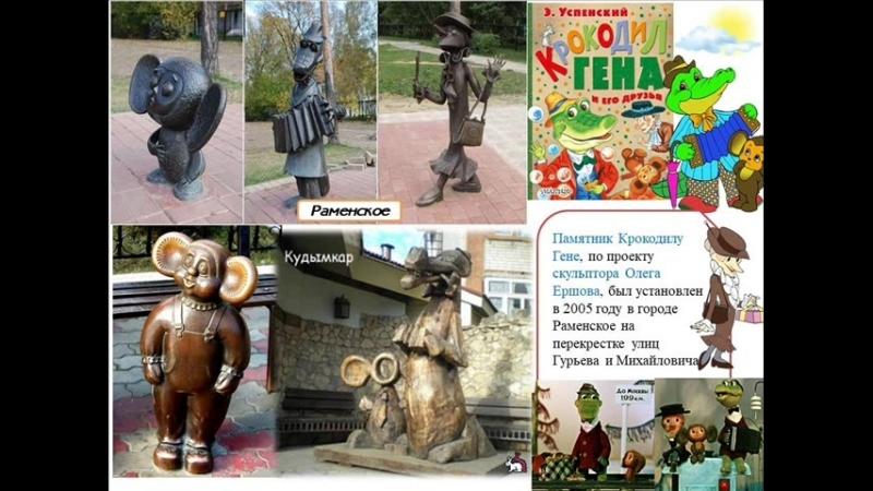 памятники мультгероям