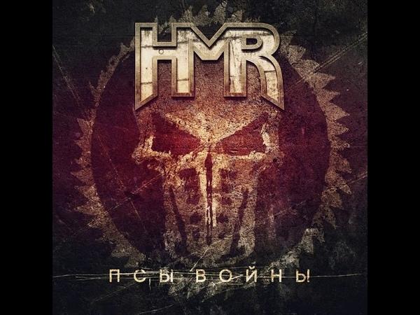 MetalRus.ru (Thrash Heavy Metal). HMR — «Псы войны» (2018) [Single] [Full Album]
