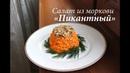 Салат из моркови Пикантный за 10 минут/ Простой рецепт салата/Готовлю с любовью