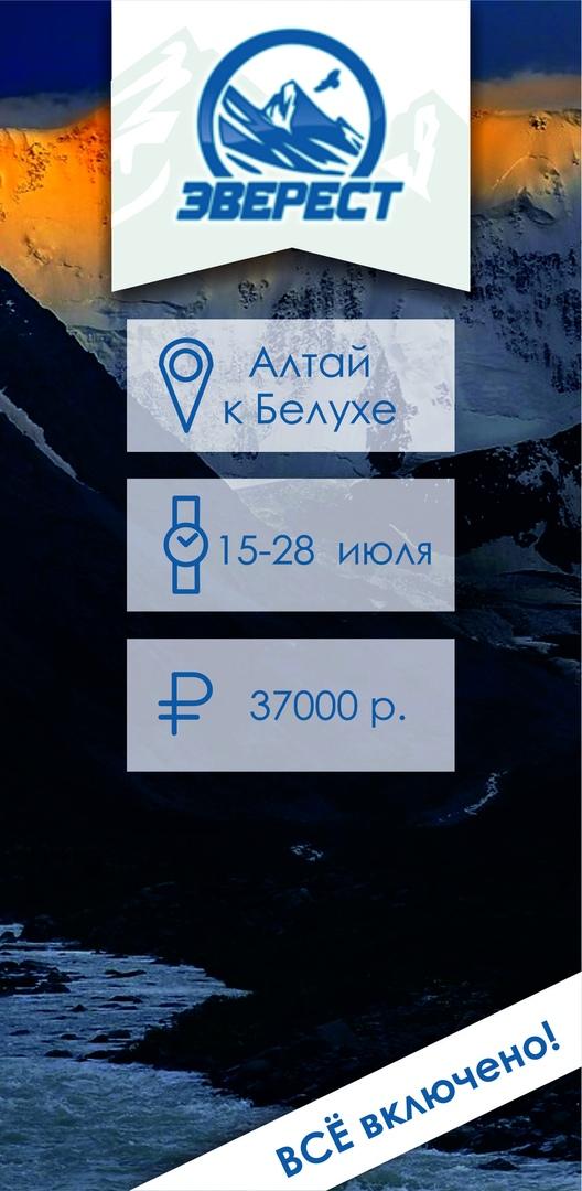 Афиша Челябинск Тур на Алтай 15-28 июля