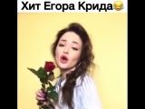 Хит Егора 🌹