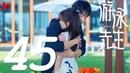 【ENG SUB】游泳先生 Mr Swimmer EP45(主演:鞠婧祎、Mike、嚴禹豪、張莎莎、胡兵、黃馨29