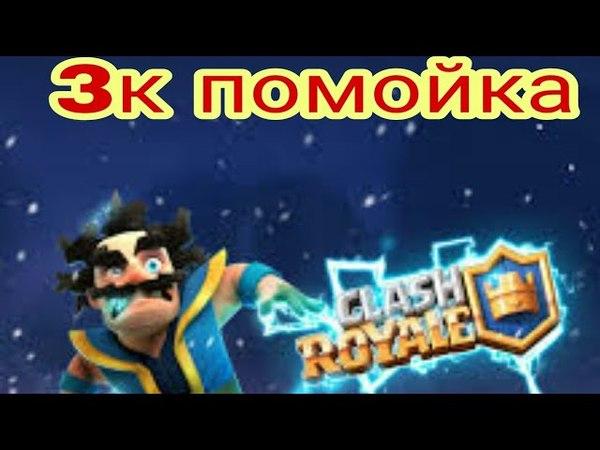 3К ПОМОЙКА Clash Royale РОТ ЕБАЛ ЭТУ ИГРУ.Аккаунт T4WERKA.