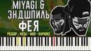 Как играть: MiyaGi Эндшпиль - Фея   На Пианино   Караоке   Ноты MIDI