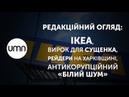 РЕДАКЦІЙНИЙ ОГЛЯД IKEA ВИРОК ДЛЯ СУЩЕНКА РЕЙДЕРИ НА ХАРКІВЩИНІ АНТИКОРУПЦІЙНИЙ БІЛИЙ ШУМ