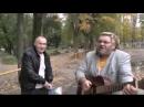 001_мамино расколотое сердце-хит ПРОРОК САН БОЙ поёт с другом славяном