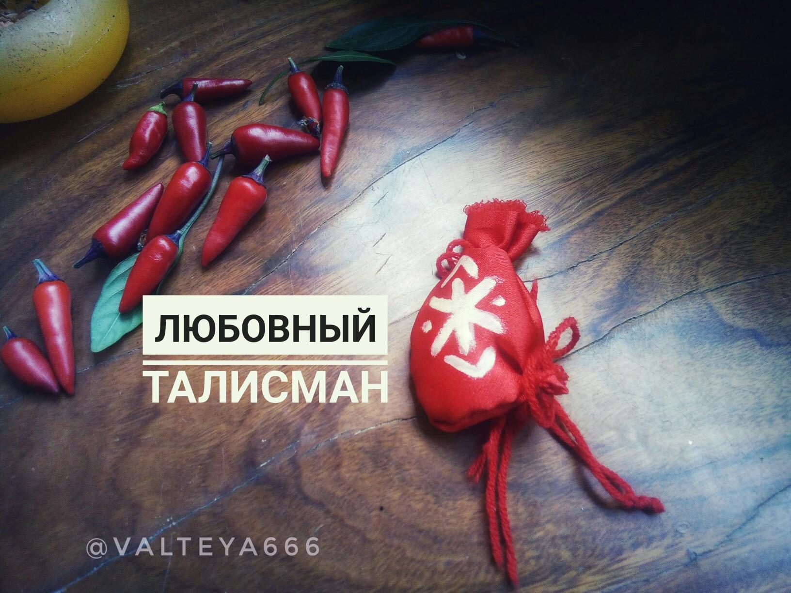 Хештег секс на   Салон Магии и мистики Елены Руденко ( Валтеи ). Киев ,тел: 0506251562  H9vkILsVCPU