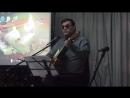 Борис Ключарёв поёт песню Цыганкий романс на свои стихи.