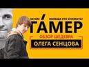 Гамер - фильм Олега Сенцова. Честная рецензия